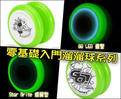 奇妙的溜溜球世界 美國 YYF 零基礎入門YOYO系列 LED 發光 閃光 燈光 炫光 新手 入門 初學 基礎 便宜好用