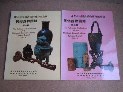 **胡思二手書店**《民俗器物圖錄 第一輯+第二輯》二冊合售 國立中央圖書館台灣分館 民國69,73年版