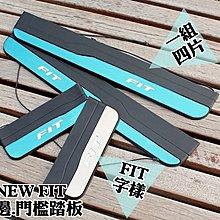 大新竹【阿勇的店】HONDA NEW FIT LED藍光 白金踏板 迎賓踏板 門檻飾板 原廠OEM樣式 另售副廠型