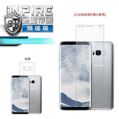 --庫米--iNPIRE SAMSUNG S8 Plus 極薄 9H PET 貼 玻璃貼 保護膜 背貼 (內縮)