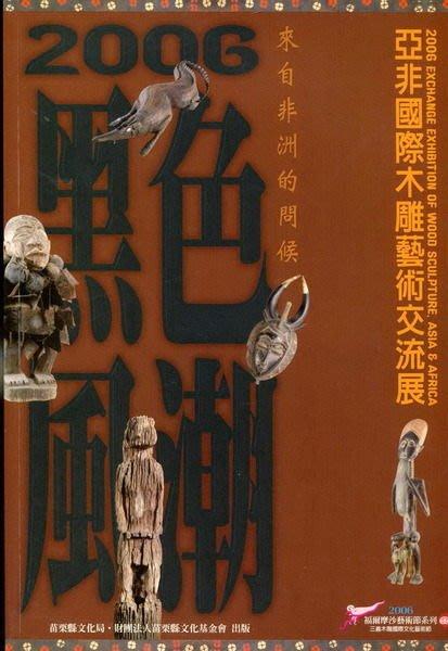 【語宸書店I317/藝術音樂】《2006亞非國際木雕藝術交流展-來自非洲的問候》ISBN:986006542X