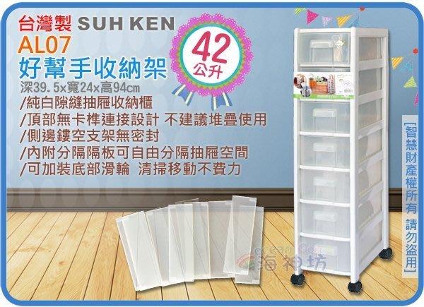 =海神坊=台灣製 AL07 好幫手收納架 七層櫃 收納箱 置物櫃 抽屜櫃 整理箱 分類箱 附輪42L 4入4300元免運