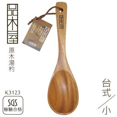 【九元生活百貨】9uLife K3123 台式原木湯杓/小 菜匙 調羹 麵匙 木湯匙 木湯勺 原木餐具