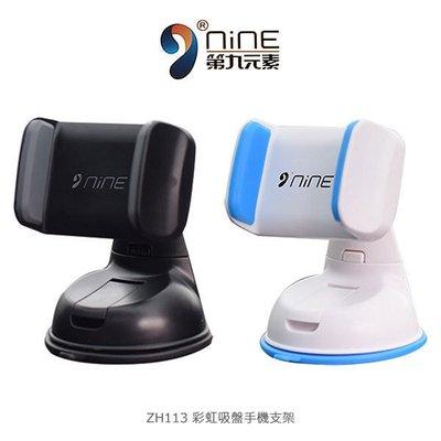 *Phone寶*9NiNE 第九元素 ZH113 彩虹吸盤手機支架 手機座 可360度旋轉 6吋以下手機適用