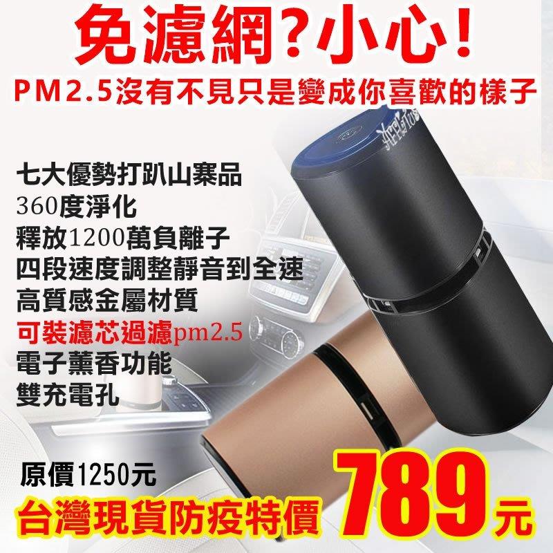 【台灣品牌】最新款HEPA濾網過濾PM2.5 Ora-N12空氣濾清淨器1200萬負離子電子薰香墊片可車用或3-5坪空間
