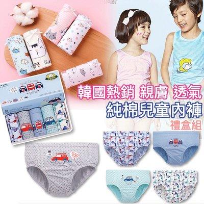 『我最便宜』 韓國KC認證(百款花色)兒童純棉內褲/男童內褲/女童內褲/五件組禮盒