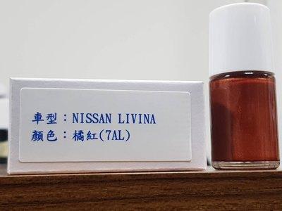 艾仕得(杜邦)Cromax 原廠配方點漆筆.補漆筆NISSAN  LIVINA 橘紅 色號:7AL