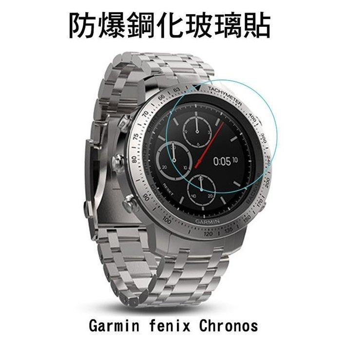 *Phone寶*Garmin fenix Chronos 酷龍 手錶鋼化玻璃貼 硬度 高硬度 高清晰 高透光 9H