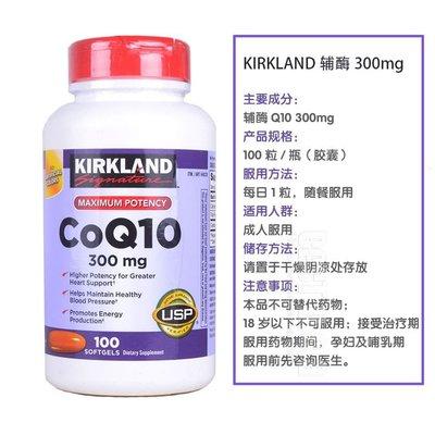【貓兒美國代購】美國直郵Kirkland CoQ10 高濃度輔酶Q10 300mg 100粒原裝正品