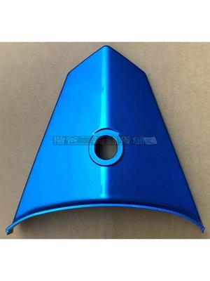 三陽 原廠【後車體中央蓋】JETS、JETSR、黑 FZA BT、藍、後中心蓋、匡、護蓋、尾燈 上蓋、車殼