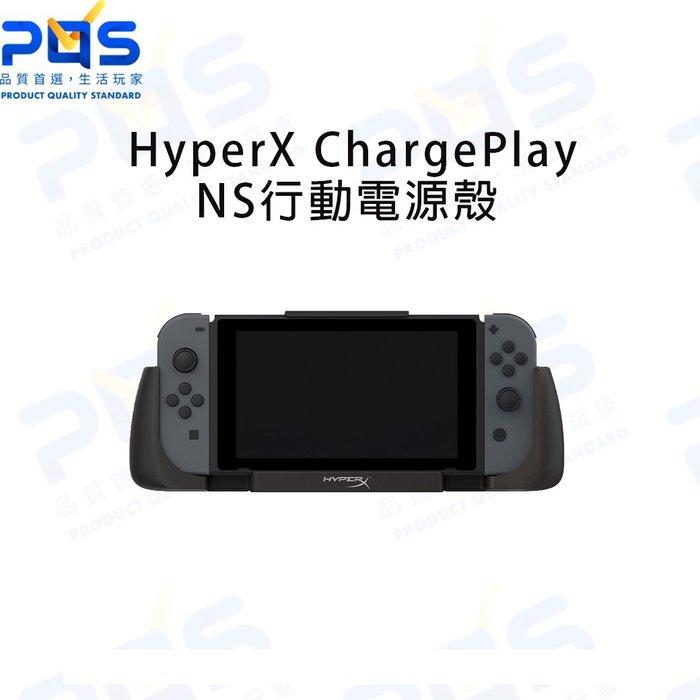 HyperX ChargePlay Clutch Nintendo Switch 行動充電殼 無電充電殼 台南PQS