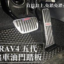 大新竹【阿勇的店】TOYOTA RAV4 5代 RAV4五代 專用煞車油門金屬踏板 直接套上不用鑽孔不用鎖即可固定