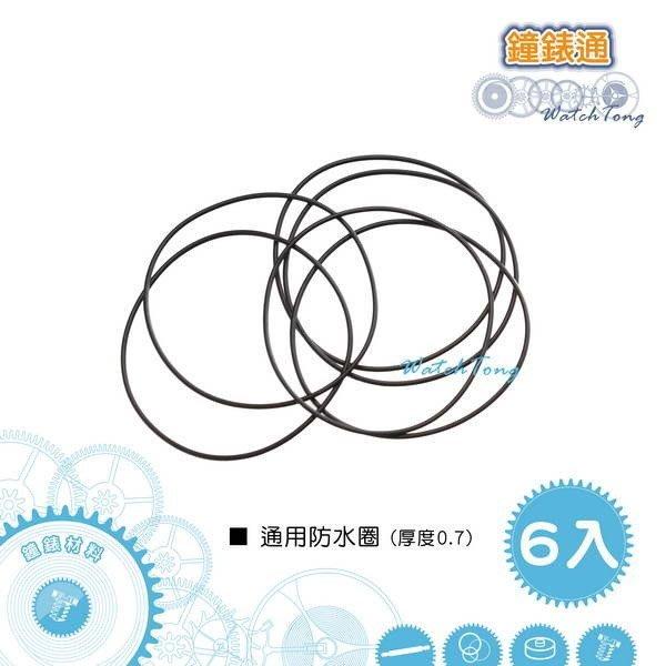 【鐘錶通】防水圈–厚度0.7mm/6入/單一尺寸