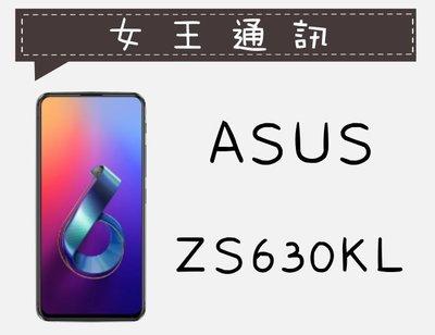 【女王通訊】ASUS ZenFone6 ZS630KL 6G/128G 攜碼 台灣大哥大【4G飆速】月租1399(30)