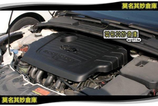 【現貨】莫名其妙倉庫【FL045 1.6L引擎護罩 有隔熱棉】 Ford 12~13  Focus MK3 4D 5D