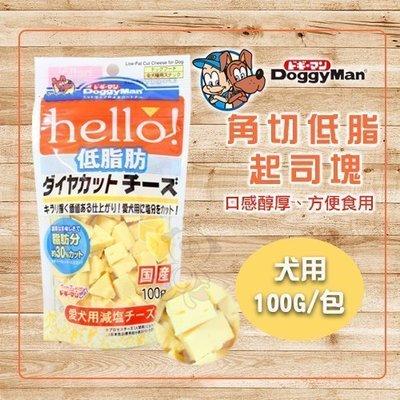 【DoggyMan】Hello【犬用】 角切低脂起司塊 100G