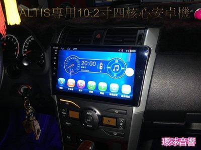 竹北~環球專業汽車音響@ ALTIS 10.2吋安卓機.四核心.內建導航.100多台網路電視可看喔