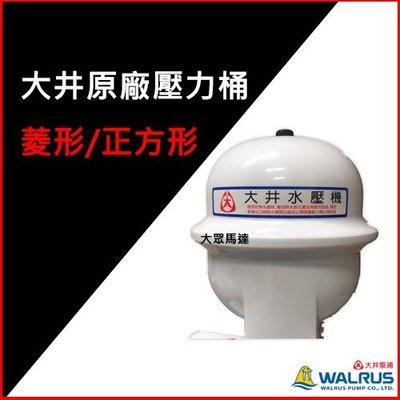 @大眾馬達~大井傳統加壓機專用壓力桶! 1/2HP 1/4HP   壓力桶 TP820PT TP825PT