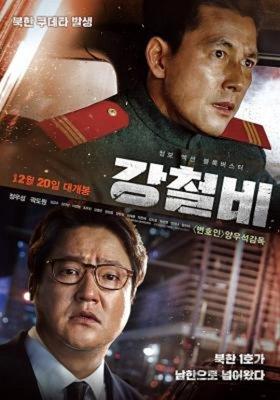【藍光電影】鐵雨/鋼鐵雨 STEEL RAIN(2017) 韓國現象級神作