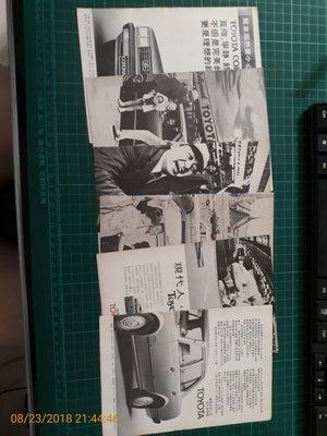 早期收藏~雜誌內頁 廣告《 # TOYOTA 》六張六頁 【CS超聖文化讚】