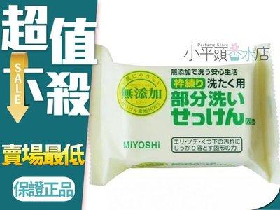 《小平頭香水店》日本 MIYOSHI ...