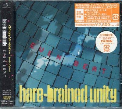 【嘟嘟音樂2】Hare-Brained Unity - Even Beat  日本版   (全新未拆封/宣傳片)