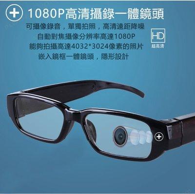 暖暖本舖智能眼鏡DV眼鏡記者偷拍專用行車記錄器機車行車記錄器眼鏡DV相機跟拍專用狗仔偷拍眼鏡蘋果日報爆料公社報廢公社必備