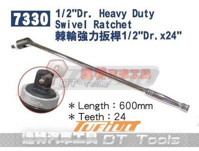 "TUF 7330 24T 1/2""Dr. Heavy Duty Swivel Ratchet 棘輪強力扳桿1/2""Dr.x24"""