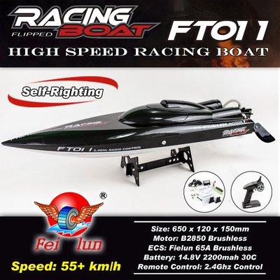 全新 飛輪 Fei Lun 2.4Ghz 遙控無刷快艇 FT011 無段變速 Servo轉向 (遙控船)防翻 65CM長 RTR 版本