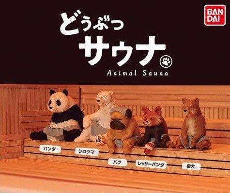 《FOS》日本 萬代 動物桑拿 全5種 扭蛋 盒玩 趣味 可愛 療癒 玩具 禮物 辦公桌擺飾 收藏 2020新款 熱銷