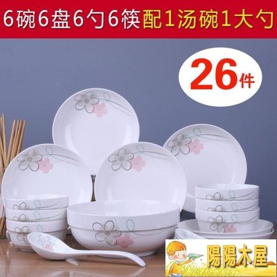 26件碗碟套裝 家用碗面碗湯碗中式骨瓷...
