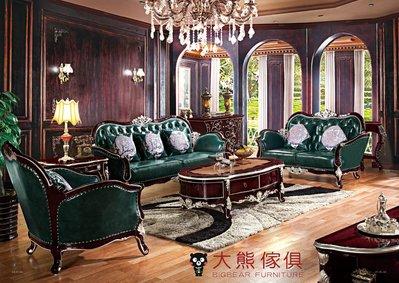 【大熊傢俱】 RE 933  新古典沙發 凡賽宮 實木沙發 皮沙發 巴洛克 歐式沙發 法式 真皮 美式新古典