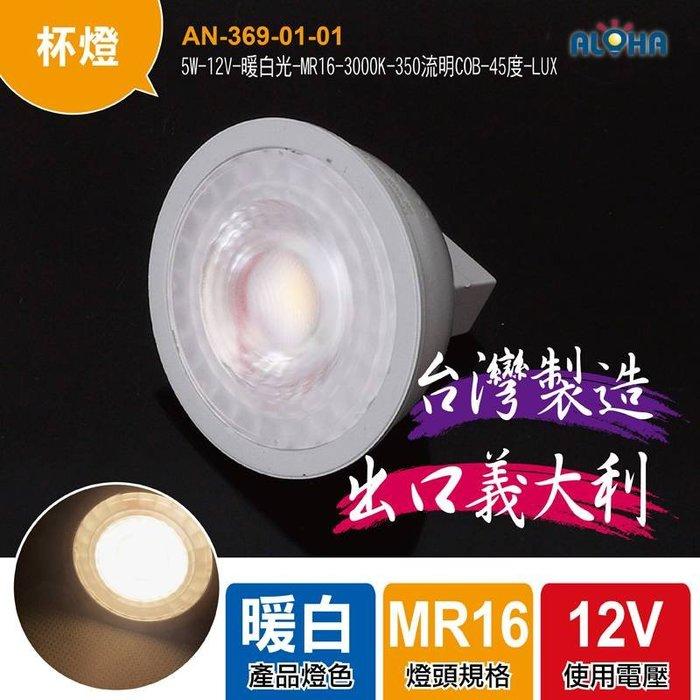 阿囉哈LED大賣場台灣製造LED杯燈【AN-369-01-01】5W-12V-暖白光-MR16-3000K 350流明