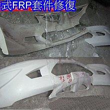☆ SEVEN ONE ☆ 各式 玻璃纖維(FRP) 修復-修改-模具-二次加厚處理