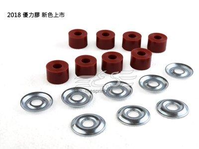 阿宏改裝部品 E.SPRING 三菱 LANCER /VIRAGE 防傾桿 強化橡皮 (優力膠) 酒紅色