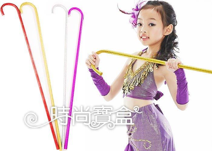 《時尚寶盒》#CH027_〔兒童〕肚皮舞蹈鐳射手杖/拐杖_四色_練習/表演/成果展道具