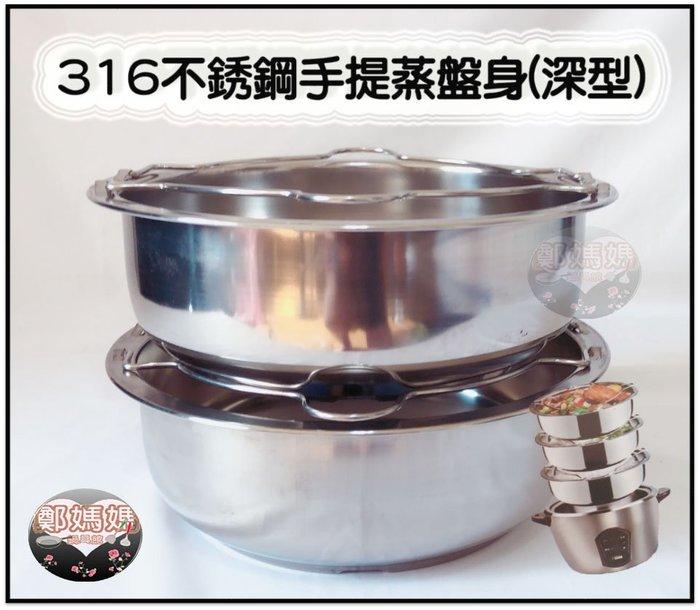 ♥鄭媽媽♥【316不銹鋼手提蒸盤(深型)】,可直接於電鍋內加熱,多功能蒸盤可搭配電鍋使用 台灣製 品質保證