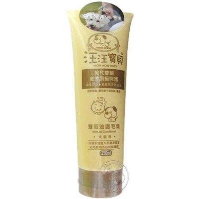 【🐱🐶培菓寵物48H出貨🐰🐹】汪汪寶貝》雙貂油護毛霜‧順毛潤絲250ml 特價290元