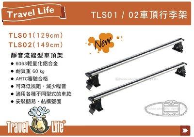 ||MyRack|| Travel Life TLS01 (129cm)  靜音流線型車頂架 行李置物架 橫桿