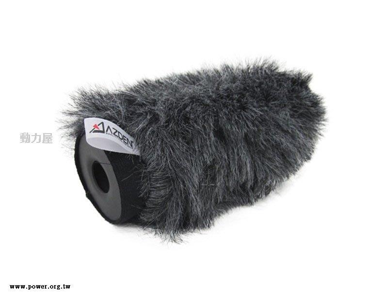 《動力屋》台灣公司貨 Azden Windshield ASP-22101 麥克風兔毛
