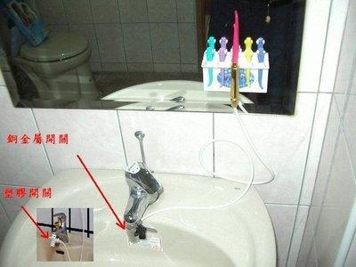 環保節能不用電力的專利發明沖牙器、洗牙器〈銅開關〉可調冷熱水多處面交有保障(台灣製造)