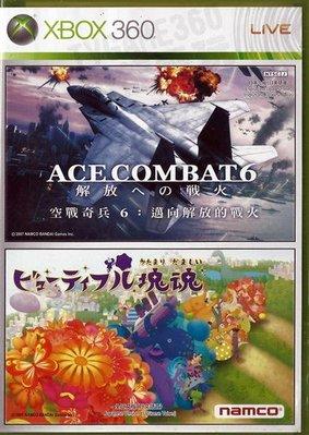 【二手遊戲】XBOX 空戰奇兵6邁向解放的戰火+美麗塊魂 ACECOMBAT6+KATAMARI 日文版【台中恐龍電玩】