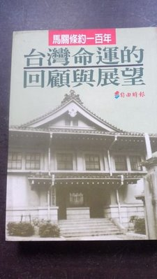 【兩手書坊】社會科學~馬關條約一百年《台灣命運的回顧與展望》自由時報~C2