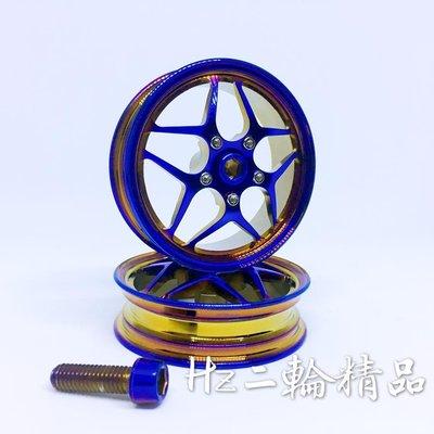 Hz二輪精品 APEXX 極限鍛框 鍍鈦 燒鈦 車身 輪框 反光片 反光蓋 燒鈦螺絲 FORCE SMAX 勁戰 新勁戰