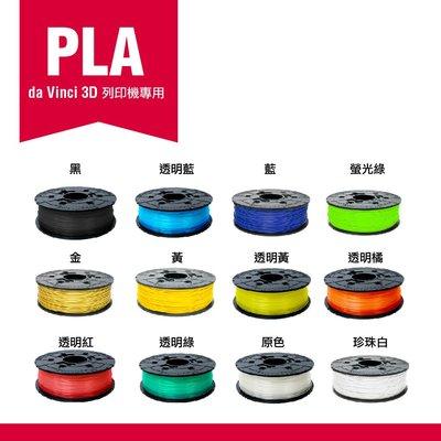 【全新含稅】xyzprinting PLA Nature ( PLA耗材-原色 3D印表機 耗材 )