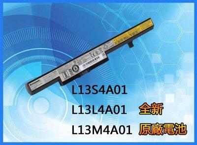 全新原廠電池聯想B51-30 B51-35 B51-70 B51-80 B51-45 L13M4A01筆記本電池