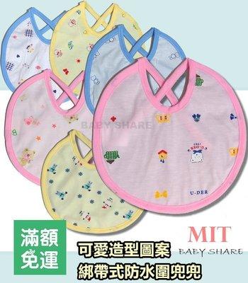 滿額免運【TW908】台灣製造 可愛圖案綁帶式防水圍兜兜 口水巾 新生兒