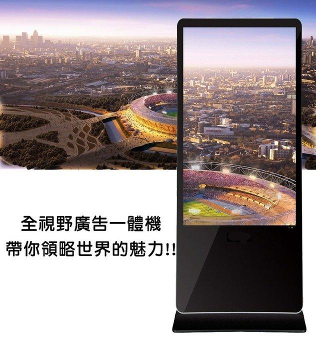 【菱威智】42寸直立廣告機-智慧款 電子看板 數位看板 多媒體播放機 客製觸控互動式聯網安卓 Windows廣告看板