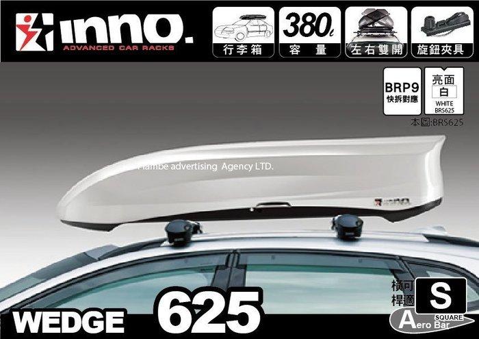 ||MRK|| INNO WEDE BRS625 亮白 車頂行李箱 車頂箱 9折優惠中 || THULE