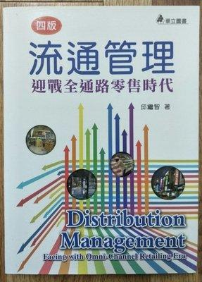 華立圖書 流通管理 迎戰全通路零售時代ISBN9789577845979邱繼智著#全新現貨